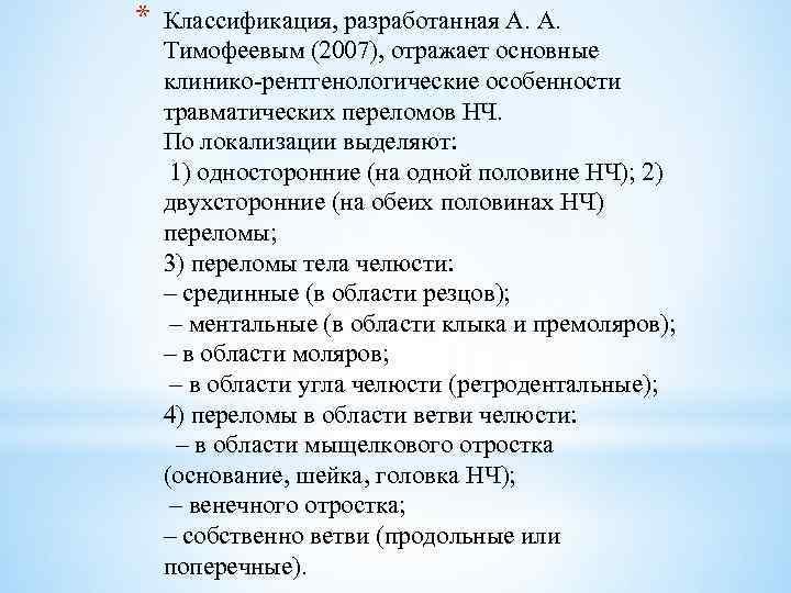 * Классификация, разработанная А. А. Тимофеевым (2007), отражает основные клинико-рентгенологические особенности травматических переломов НЧ.