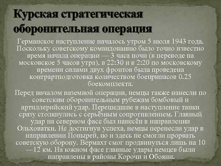 Курская стратегическая оборонительная операция Германское наступление началось утром 5 июля 1943 года. Поскольку советскому