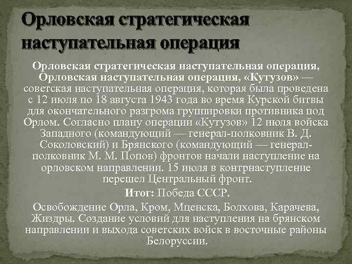 Орловская стратегическая наступательная операция, Орловская наступательная операция, «Кутузов» — советская наступательная операция, которая была