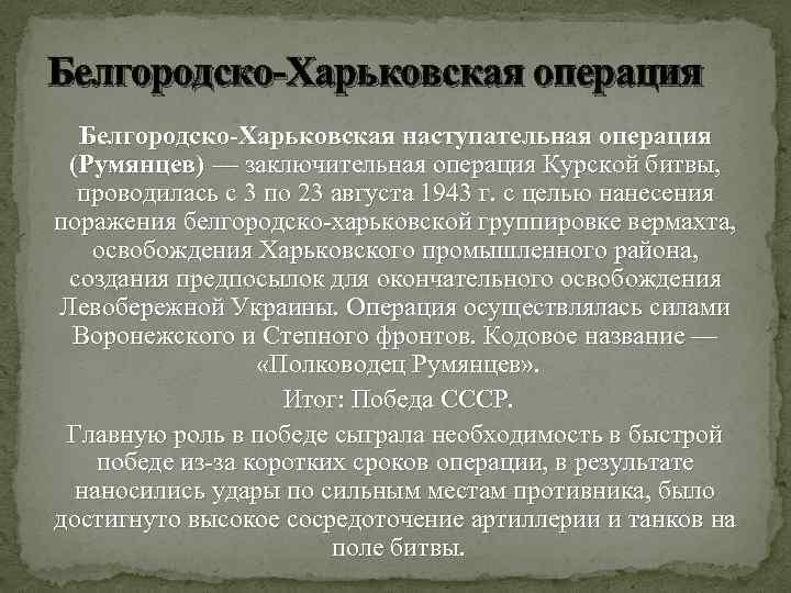 Белгородско-Харьковская операция Белгородско-Харьковская наступательная операция (Румянцев) — заключительная операция Курской битвы, проводилась с 3