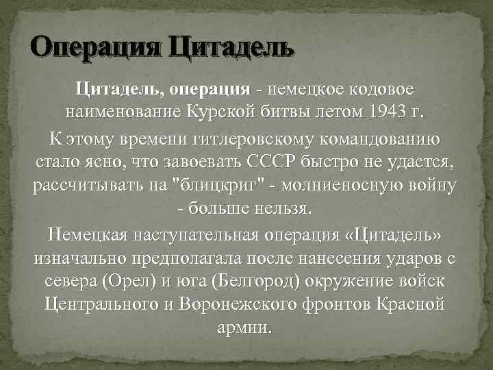 Операция Цитадель, операция - немецкое кодовое наименование Курской битвы летом 1943 г. К этому