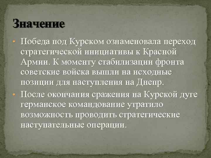 Значение • Победа под Курском ознаменовала переход стратегической инициативы к Красной Армии. К моменту