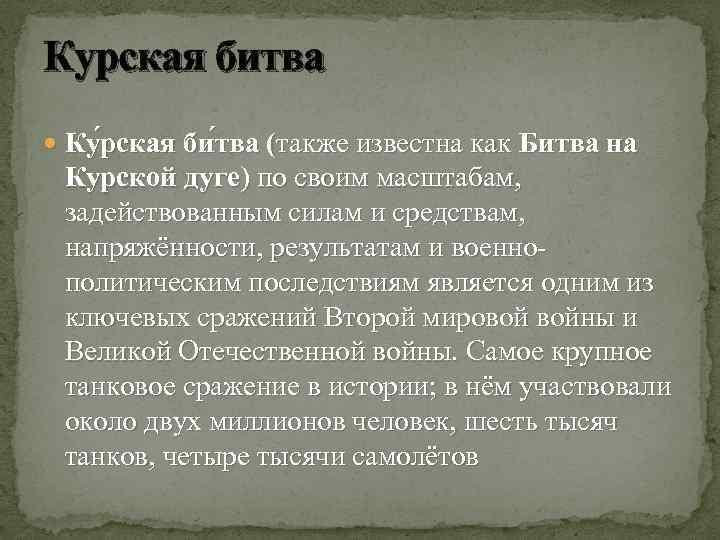 Курская битва Ку рская би тва (также известна как Битва на Курской дуге) по