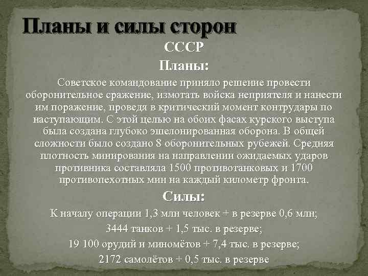 Планы и силы сторон СССР Планы: Советское командование приняло решение провести оборонительное сражение, измотать