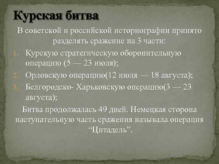 Курская битва В советской и российской историографии принято разделять сражение на 3 части: 1.