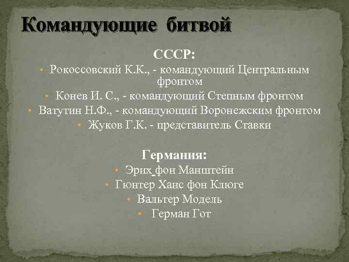 Командующие битвой СССР: • Рокоссовский К. К. , - командующий Центральным фронтом • Конев