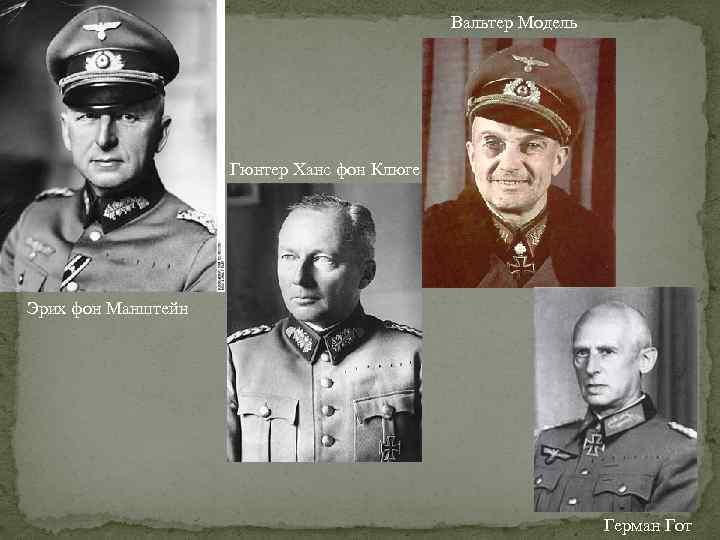 Вальтер Модель Гюнтер Ханс фон Клюге Эрих фон Манштейн Герман Гот