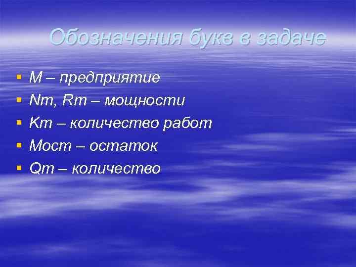 Обозначения букв в задаче § § § М – предприятие Nm, Rm – мощности