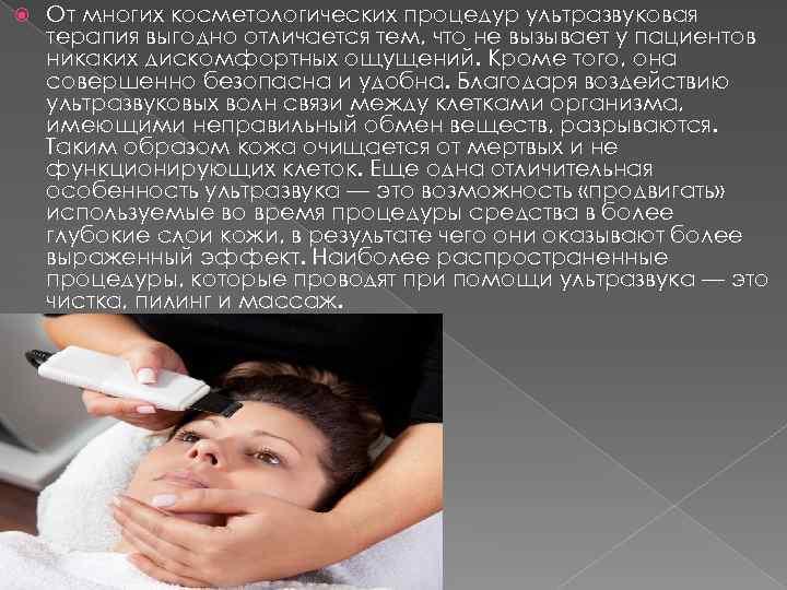 От многих косметологических процедур ультразвуковая терапия выгодно отличается тем, что не вызывает у