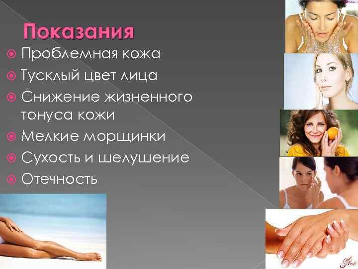 Показания Проблемная кожа Тусклый цвет лица Снижение жизненного тонуса кожи Мелкие морщинки Сухость и