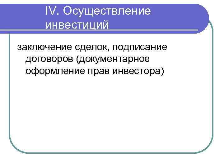 IV. Осуществление инвестиций заключение сделок, подписание договоров (документарное оформление прав инвестора)