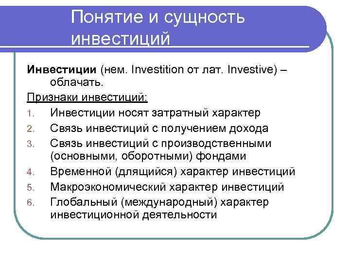 Понятие и сущность инвестиций Инвестиции (нем. Investition от лат. Investive) – облачать. Признаки инвестиций: