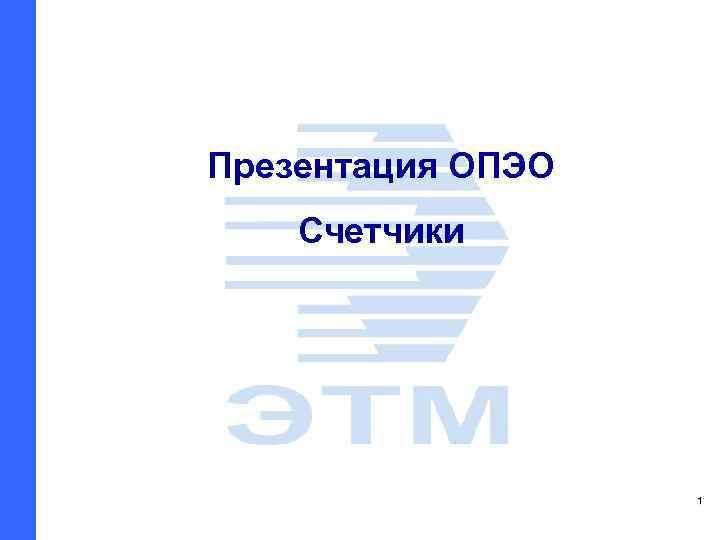 Презентация ОПЭО Счетчики 1