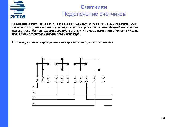 Счетчики Подключение счетчиков Трёхфазные счётчики, в отличие от однофазных могут иметь разные схемы подключения,