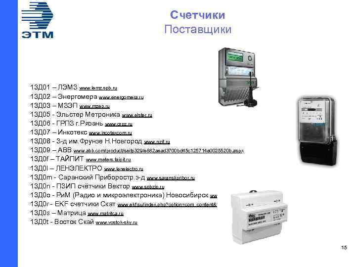 Счетчики Поставщики 13 Д 01 – ЛЭМЗ www. lemz. spb. ru 13 Д 02