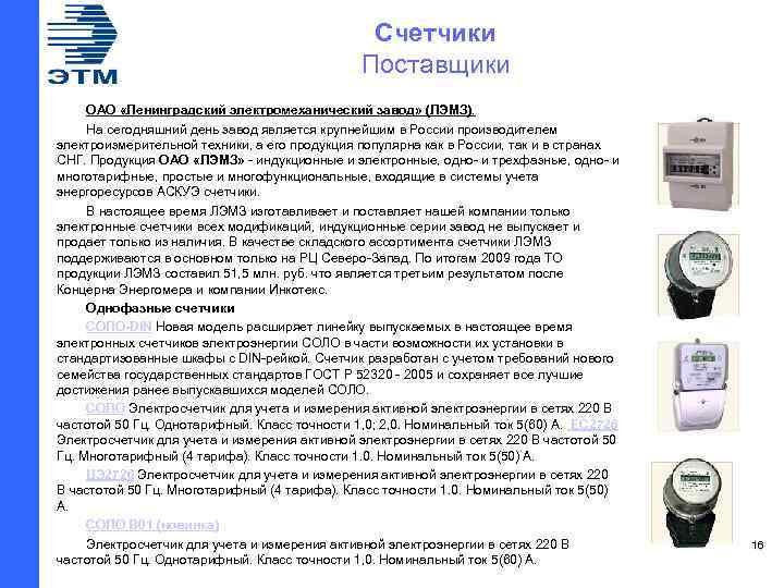 Счетчики Поставщики ОАО «Ленинградский электромеханический завод» (ЛЭМЗ). На сегодняшний день завод является крупнейшим в