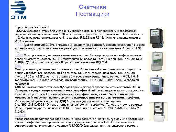 Счетчики Поставщики • Трехфазные счетчики ЦЭ 2727 Электросчетчик для учета и измерения активной электроэнергии