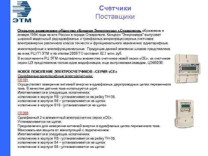 Счетчики Поставщики Открытое акционерное общество «Концерн Энергомера» г. Ставрополь образовано в январе 1994 года
