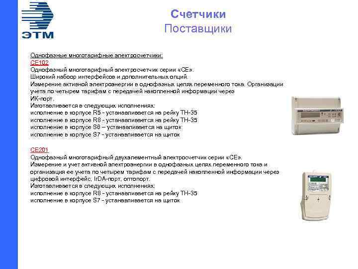 Счетчики Поставщики Однофазные многотарифные электросчетчики: CE 102 Однофазный многотарифный электросчетчик серии «СЕ» . Широкий