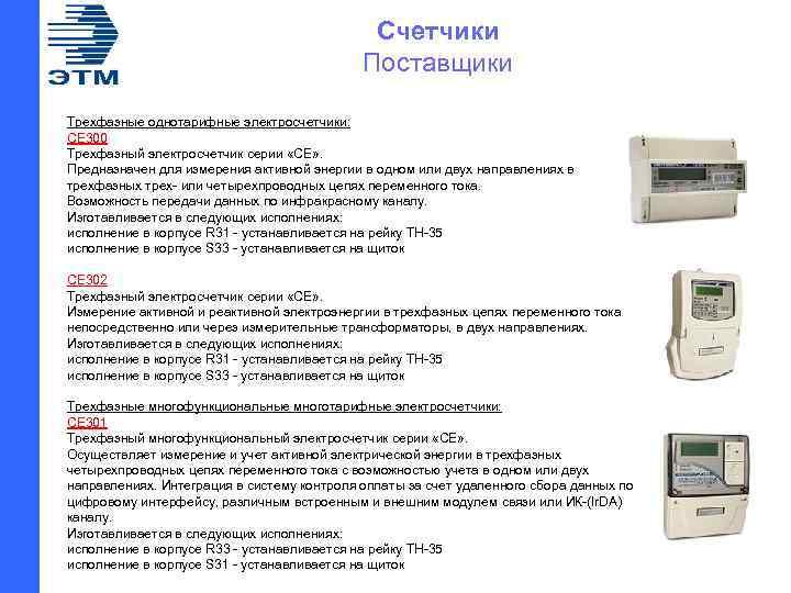 Счетчики Поставщики Трехфазные однотарифные электросчетчики: CE 300 Трехфазный электросчетчик серии «СЕ» . Предназначен для