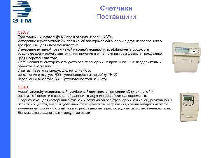 Счетчики Поставщики СЕ 303 Трехфазный многотарифный электросчетчик серии «СЕ» . Измерение и учет активной