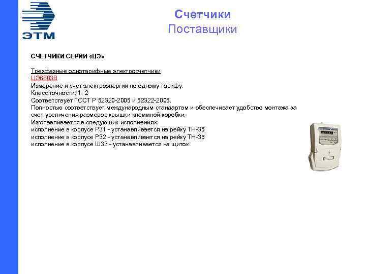Счетчики Поставщики СЧЕТЧИКИ СЕРИИ «ЦЭ» Трехфазные однотарифные электросчетчики ЦЭ 6803 В Измерение и учет
