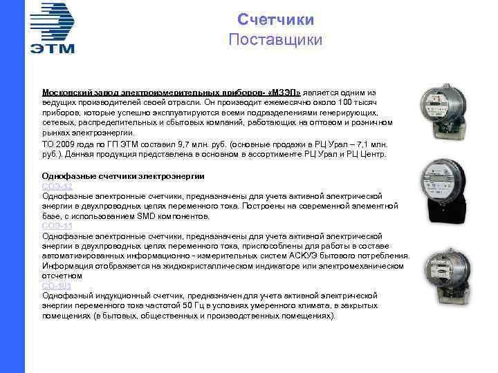 Счетчики Поставщики Московский завод электроизмерительных приборов- «МЗЭП» является одним из ведущих производителей своей отрасли.