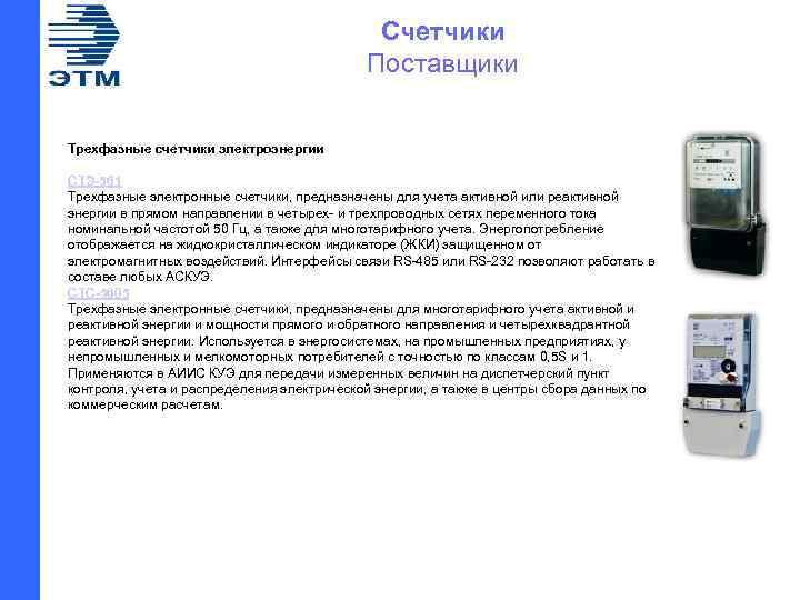 Счетчики Поставщики Трехфазные счетчики электроэнергии СТЭ-561 Трехфазные электронные счетчики, предназначены для учета активной или