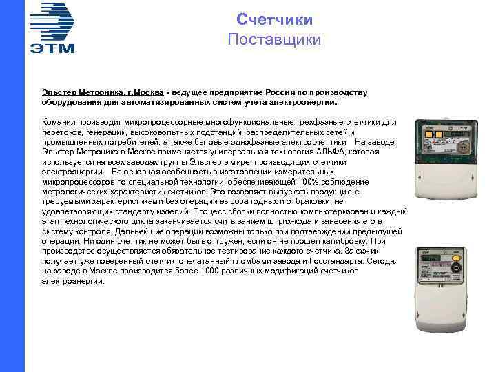Счетчики Поставщики Эльстер Метроника, г. Москва - ведущее предприятие России по производству оборудования для