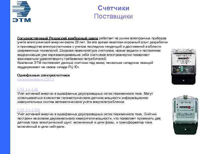 Счетчики Поставщики Государственный Рязанский приборный завод работает на рынке электронных приборов учета электрической энергии