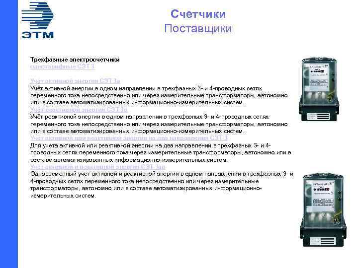 Счетчики Поставщики Трехфазные электросчетчики однотарифные СЭТ 3 Учёт активной энергии СЭТ 3 а Учёт