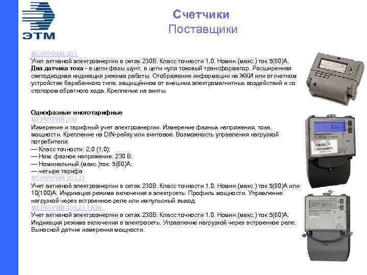 Счетчики Поставщики МЕРКУРИЙ 203 Учет активной электроэнергии в сетях 230 В. Класс точности 1,