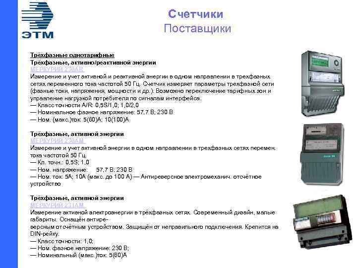 Счетчики Поставщики Трёхфазные однотарифные Трёхфазные, активно/реактивной энергии МЕРКУРИЙ 230 AR Измерение и учет активной