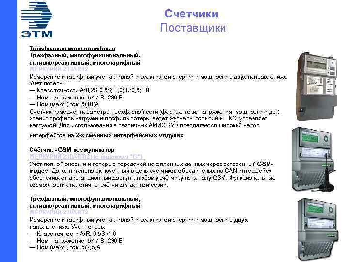 Счетчики Поставщики Трёхфазные многотарифные Трёхфазный, многофункциональный, активно/реактивный, многотарифный МЕРКУРИЙ 233 ART 2 Измерение и