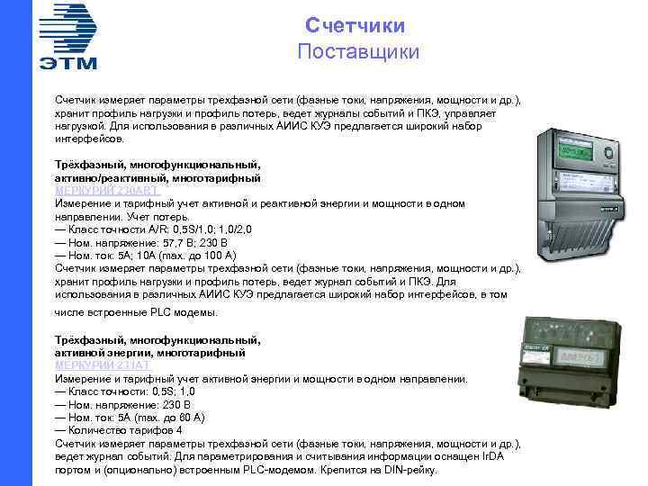 Счетчики Поставщики Счетчик измеряет параметры трехфазной сети (фазные токи, напряжения, мощности и др. ),