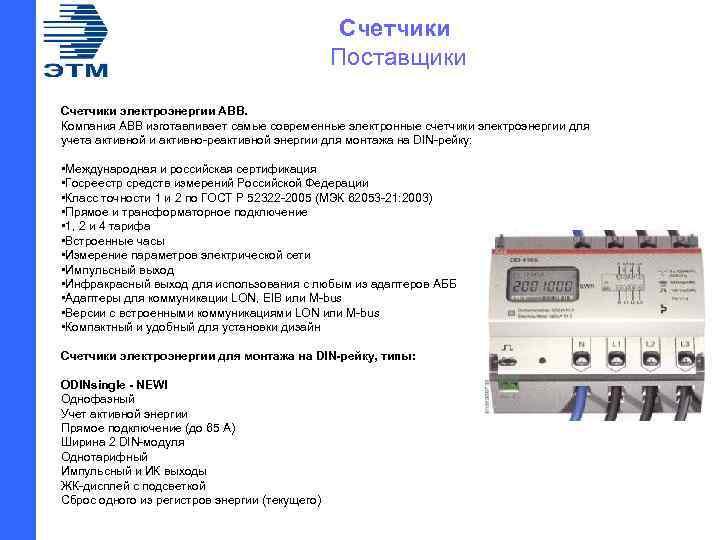 Счетчики Поставщики Счетчики электроэнергии АВВ. Компания АВВ изготавливает самые современные электронные счетчики электроэнергии для