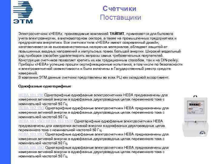 Счетчики Поставщики Электросчетчики «НЕВА» , производимые компанией ТАЙПИТ, применяются для бытового учета электроэнергии, в