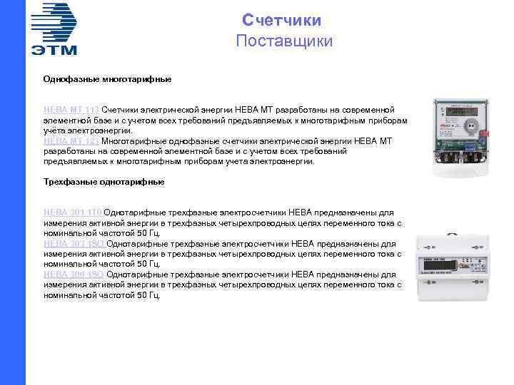 Счетчики Поставщики Однофазные многотарифные НЕВА МТ 113 Счетчики электрической энергии НЕВА МТ разработаны на