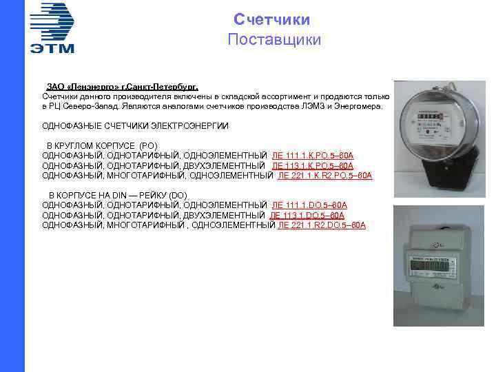 Счетчики Поставщики ЗАО «Ленэнерго» г. Санкт-Петербург. Счетчики данного производителя включены в складской ассортимент и