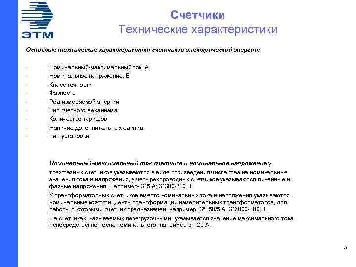 Счетчики Технические характеристики Основные технические характеристики счетчиков электрической энергии: • • • Номинальный-максимальный ток,