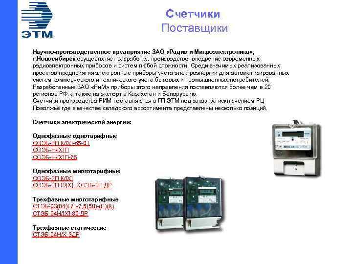 Счетчики Поставщики Научно-производственное предприятие ЗАО «Радио и Микроэлектроника» , г. Новосибирск осуществляет разработку, производство,