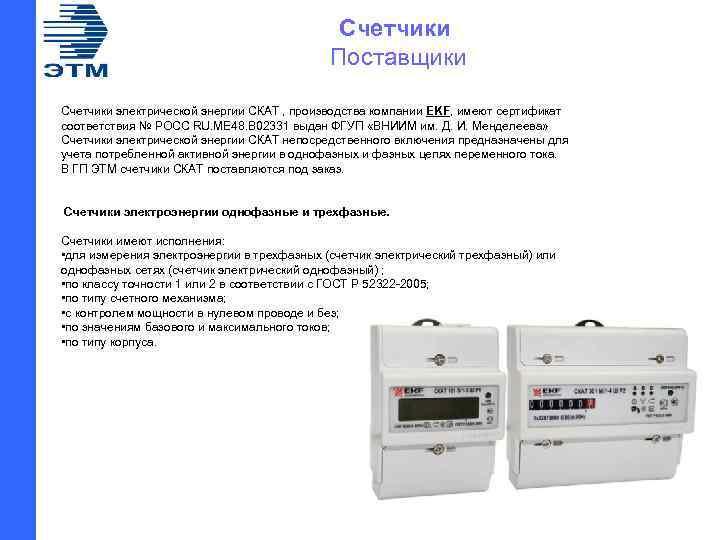 Счетчики Поставщики Счетчики электрической энергии СКАТ , производства компании EKF, имеют сертификат соответствия