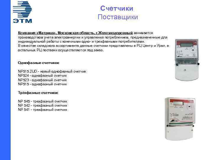 Счетчики Поставщики Компания «Матрица» , Московская область, г. Железнодорожный занимается производством учета электроэнергии