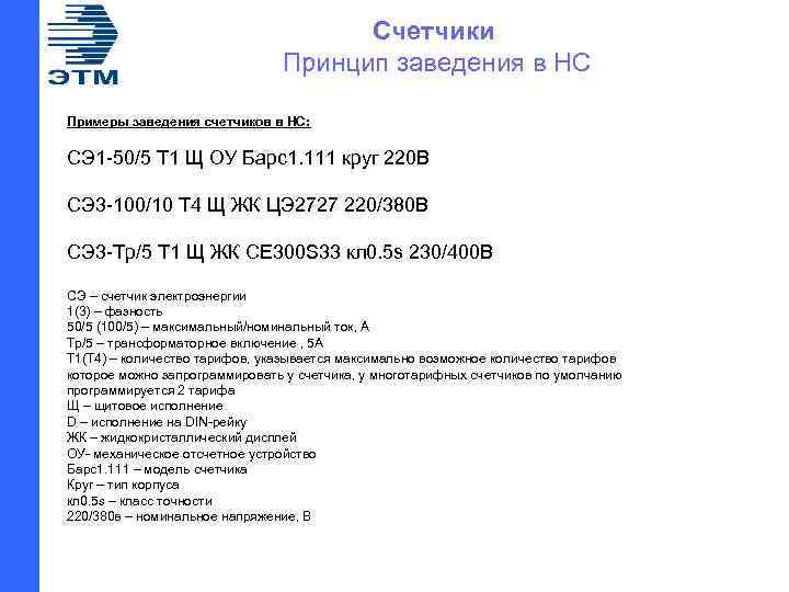 Счетчики Принцип заведения в НС Примеры заведения счетчиков в НС: СЭ 1 -50/5