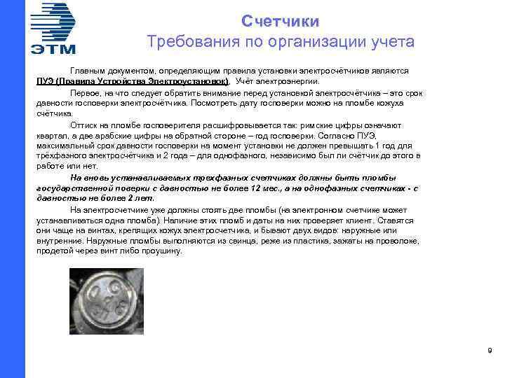 Счетчики Требования по организации учета Главным документом, определяющим правила установки электросчётчиков являются ПУЭ (Правила