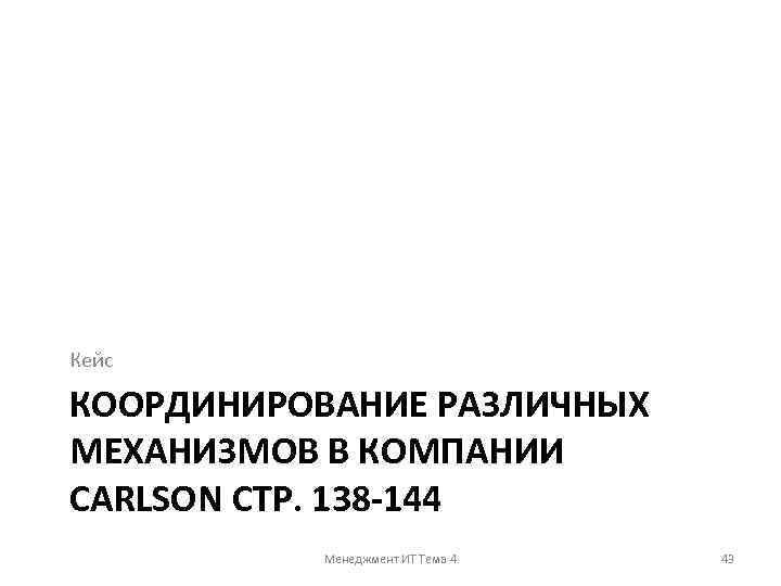 Кейс КООРДИНИРОВАНИЕ РАЗЛИЧНЫХ МЕХАНИЗМОВ В КОМПАНИИ CARLSON СТР. 138 -144 Менеджмент ИТ Тема 4