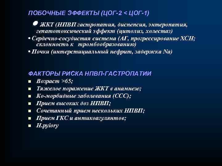 ПОБОЧНЫЕ ЭФФЕКТЫ (ЦОГ-2 < ЦОГ-1) • ЖКТ (НПВП гастропатия, диспепсия, энтеропатия, гепатотоксический эффект (цитолиз,