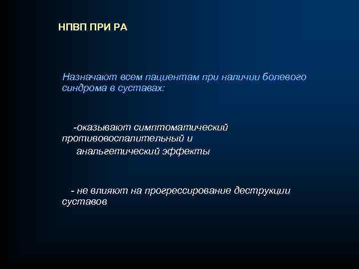 НПВП ПРИ РА Назначают всем пациентам при наличии болевого синдрома в суставах: -оказывают симптоматический