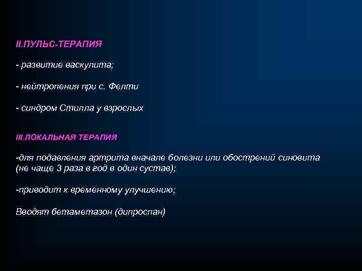 II. ПУЛЬС-ТЕРАПИЯ - развитие васкулита; - нейтропения при с. Фелти - синдром Стилла у