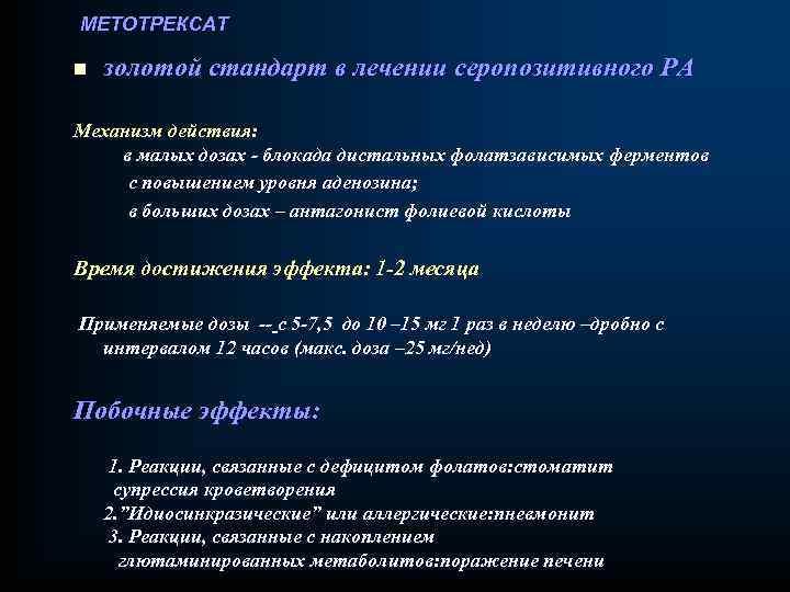 МЕТОТРЕКСАТ n золотой стандарт в лечении серопозитивного РА Механизм действия: в малых дозах -